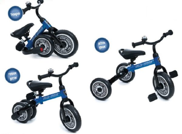אופני תלת אופן - 2 ב 1